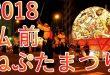 【青森県弘前市】弘前ねぷたまつり 2018【全編】4K60P